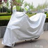 車罩 電動機車防曬防雨罩車罩遮雨罩機車車衣防水雅迪遮陽蓋布雨套  【喜慶新年】