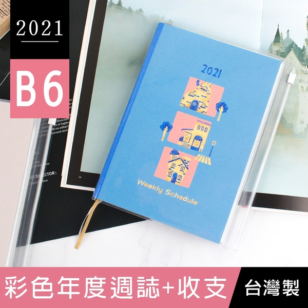 珠友 BC-50457 B6/32K 2021年彩色年度週誌/週計劃+收支/家計手帳