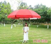3米戶外遮陽傘大號廣告