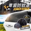 普特車旅精品【CV0070】2入後窗汽車...