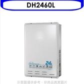 (全省安裝)櫻花【DH2460L】數位式24公升無線遙控智能恆溫熱水器桶裝瓦斯