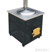 行動灶台品的家用柴火灶農村柴火爐戶外移動不銹鋼無煙節能省柴土灶台室內