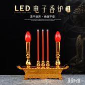 蠟燭 LED電子香爐佛前觀音供燈電香燭臺財神燈蠟燭電子香電池款 DJ2866『易購3c館』
