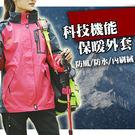 女款-防風防水內刷絨科技機能保暖外套