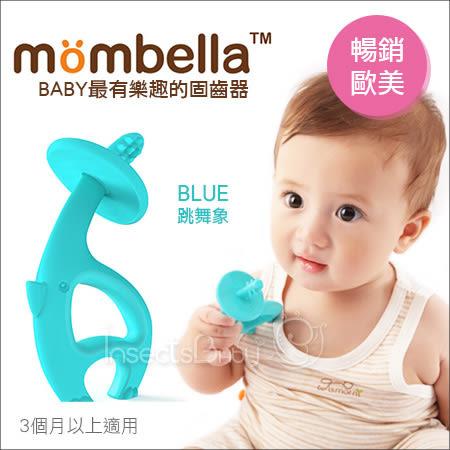 ✿蟲寶寶✿【英國Mombella】暢銷歐美最有樂趣的固齒器-藍色跳舞象