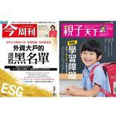 《今周刊》1年52期 +《親子天下》1年6期 + 2期