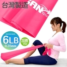 台灣製造 加長150CM彼拉提斯帶(6LB)韻律瑜珈帶彈力帶.皮拉提斯帶拉力帶【SAN SPORTS】