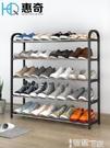 鞋架 鞋架簡易家用經濟型宿舍門口防塵收納鞋櫃多層組裝鞋架子室內好看 LX 智慧 618狂歡