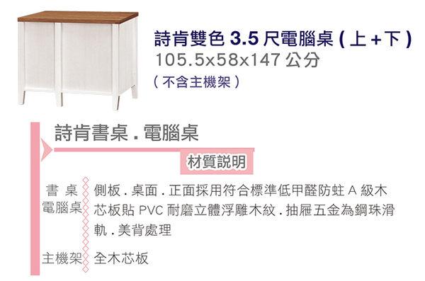 【森可家居】詩肯雙色3.5尺電腦桌 (上+下,不含主機架) 7ZX643-2書桌 白色 鄉村風 MIT