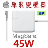 APPLE變壓器(一年保固)-蘋果 14.5V 3.1A 45W -L,A1369,A1370,A1374,MC233LL/A,MC234ZP,MC503X/A,MC504LL/A