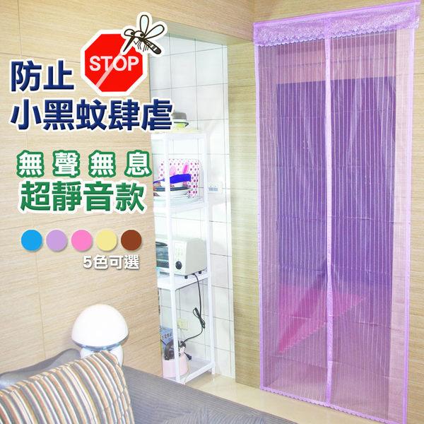 夏季首選 防蚊門簾 超靜音全磁式磁性門簾(5色)-1組入 賣點購物