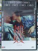 挖寶二手片-K01-048-正版DVD*港片【雛妓】-任達華*蔡卓妍