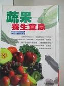 【書寶二手書T2/養生_AFA】蔬果養生宜忌_陳旺全編著