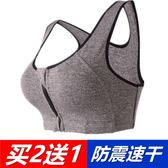 運動內衣前置拉鍊背心式胸罩透氣速幹防震運動文胸跑步瑜伽內衣女 【好康八八折】