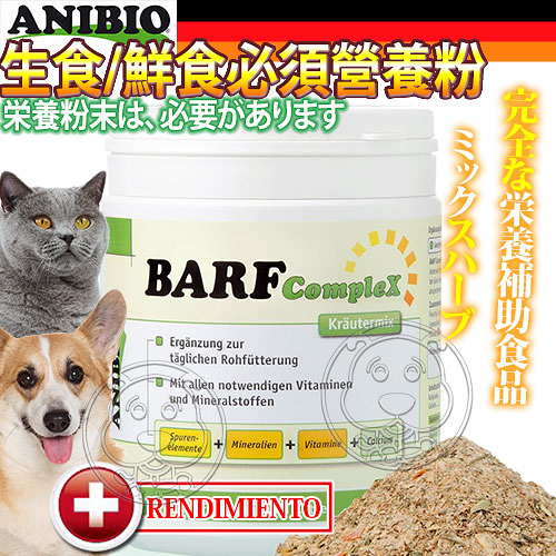 四個工作天出貨除了缺貨》ANIBIO》德國家醫Barf-Complex貓狗專用生食/鮮食必須營養粉-420g