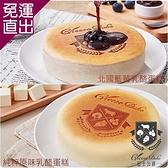起士公爵 北國藍莓乳酪蛋糕+純粹原味乳酪蛋糕 6吋【免運直出】