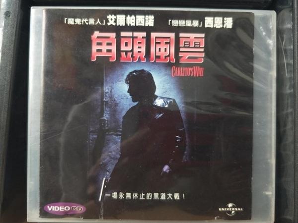 挖寶二手片-V03-021-正版VCD-電影【角頭風雲】-艾爾帕西諾 西恩潘(直購價)