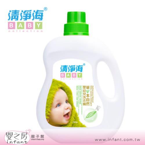 【嬰之房】清淨海 草本自然嬰幼兒洗衣精1000g