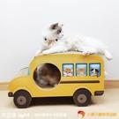 小汽車貓抓板貓窩紙箱貓爪墊磨爪器盒子耐抓瓦楞紙貓爪板【小獅子】