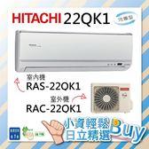 現貨 日立 RAC/S-22QK1 【結帳再折+24期0利率+超值禮】HITACHI 分離式 變頻 冷氣 3-4坪 含基本安裝