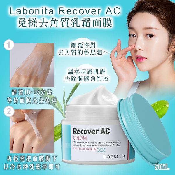 韓國 Labonita Recover AC免搓去角質乳霜面膜50ml