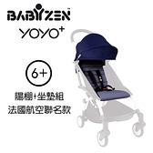 【愛吾兒】BABYZEN YOYO+ 第三代嬰兒手推車-法國航空聯名款 6+ 陽棚+坐墊組