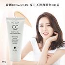 韓國CHA-SKIN夏日不掉妝潤色CC霜 50g