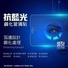 【妃凡】iPad Pro 12.9吋(2020)抗藍光玻璃保護貼 9H 平板 保護貼 保護膜 玻璃膜 222