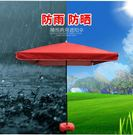 戶外遮陽傘 戶外折疊庭院遮陽太陽傘長方形大號雨傘防雨防曬商用擺攤四方3米 MKS雙11