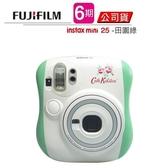 Fujifilm Instax Mini 25 韓國限定 英式田園風 Cath kidston聯名款 湖水綠 《6期0利率》