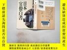 二手書博民逛書店日文書一本罕見日本宮僚白書Y198833