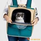 外出後背包太空艙喵寵物包貓咪籠子狗狗書包【小獅子】