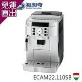 義大利 DELONGHI 迪朗奇全自動咖啡機-風雅型ECAM22.110.SB【免運直出】