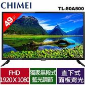 CHIMEI奇美 50型(49吋)A500系列液晶顯示器TL-50A500 /TL50A500