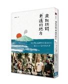(二手書)走到比錢更遠的地方:一個台灣家庭離開矽谷優渥生活,搬至火山小島的宣..