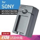 Kamera Sony NP-F570 NP-F550 NP-F530 USB 隨身充電器 EXM 保固1年 HVR-Z1N TRV85 TRV720 TRV820 TV900 TRV935
