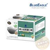【醫碩科技】藍鷹牌NP-12K台灣製平面成人平面活性碳口罩/平面口罩 單片包裝 絕佳包覆 50入/盒