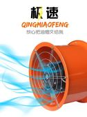 工業排氣扇 12寸圓筒管道風機工業排氣扇 強力排風換氣扇廚房油煙墻壁式抽風機 名優佳居 DF