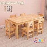 幼稚園桌椅 寶寶學習桌椅兒童學習美工桌早教培訓中心桌椅幼兒園實木桌椅套裝T 1色