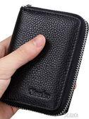 錢包卡包男多卡位零錢包大容量超薄小巧證件位信用女式卡片包 艾維朵