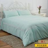 HOLA 洛伊茲刺繡床包枕套組雙人