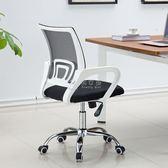 辦公椅 電腦椅網布現代簡約辦公椅弓形職員椅員工椅家用升降轉椅凳子 俏女孩