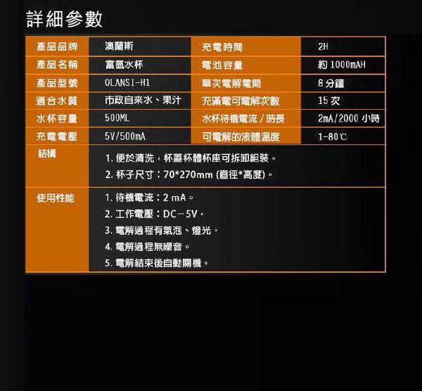 〔3699shop〕【OLANSI 澳蘭斯】高濃度富氫水杯 風靡日本十餘年 富氫水杯 耐高溫防摔易清洗