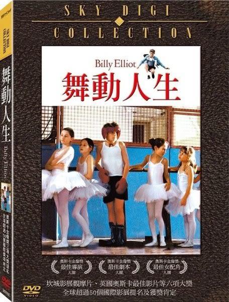 舞動人生 DVD  (購潮8)