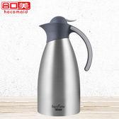 304不銹鋼保溫壺家用大容量保溫瓶暖壺熱水瓶開水咖啡壺2L    伊芙莎