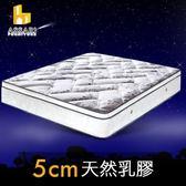 ASSARI-好眠天絲5cm乳膠三線獨立筒床墊(雙人5尺)