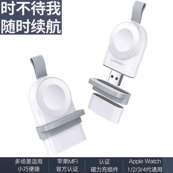 綠聯蘋果手錶USB接口充電器iwatch1/2/3/4代通用apple watch可攜式無線磁力充電線
