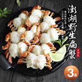 【屏聚美食】現流急凍-澎湖特產野生扁蟹身3盒組(500g/盒)