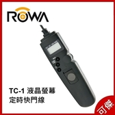 ROWA 樂華 TC-1 液晶螢幕定時快門線 公司貨  D700 D800  760D 77D NIKON CANON 可傑