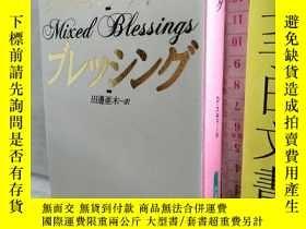二手書博民逛書店歐米翻譯小說書罕見MIXED BLESSINGS ブレッシング
